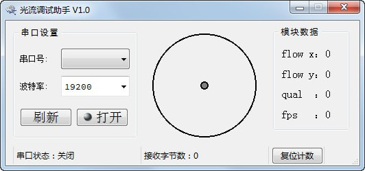 光流调试助手V1.0 官方版