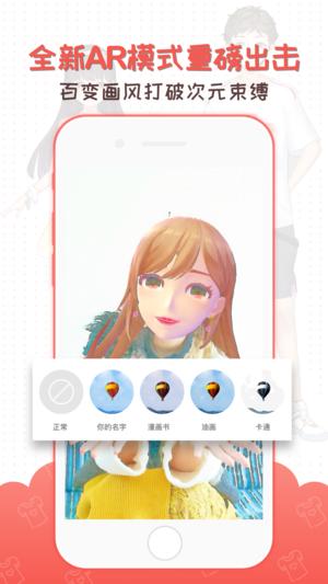 虚拟偶像V1.3.1 苹果版