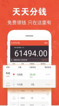 人人买彩票V1.0.0 安卓版