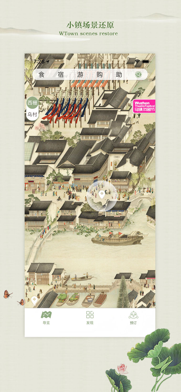 乌镇旅游V1.4 安卓版