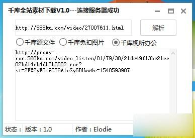 千库全站素材下载器V1.0 官方版