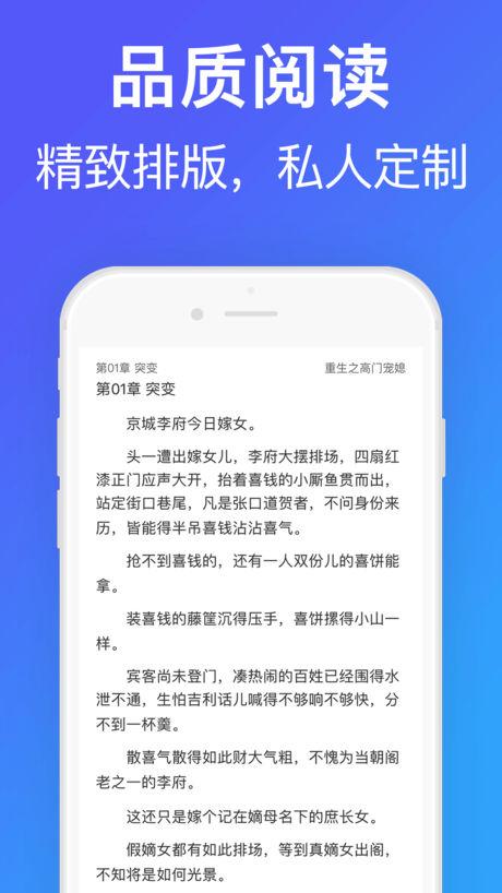追书阅读 V3.1.0 苹果版