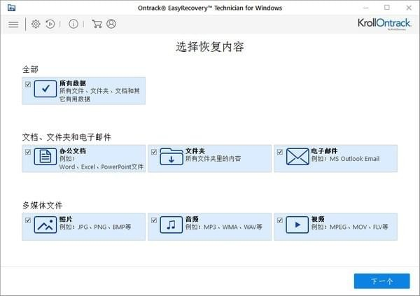 EasyRecovery TechnicianV13.0.0.0 官方版