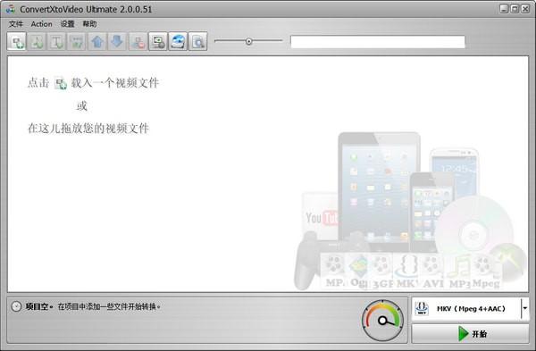 ConvertXtoVideo Ultimate(VSO视频转换器)V2.0.0.51 免费中文版