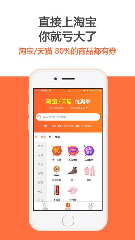 马赚省钱购V3.1.7 苹果版