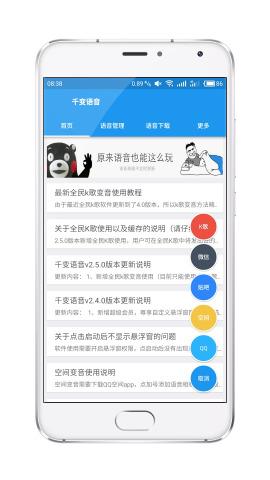 千变语音V4.2.1 安卓版