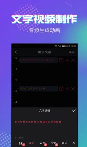 滚动字幕动画V2.1.3 安卓版
