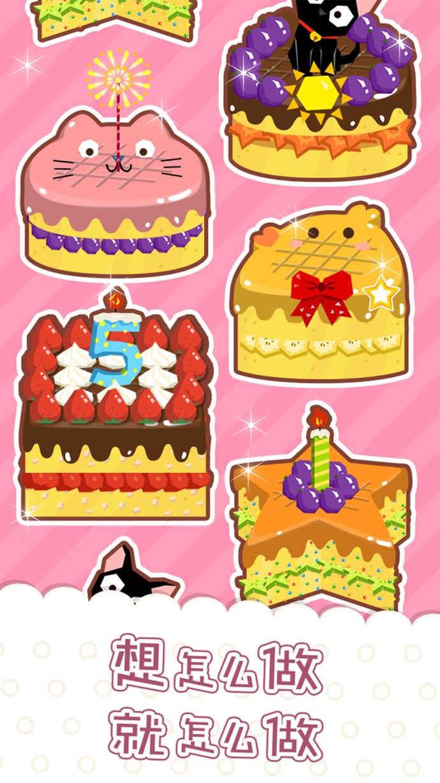 魔法蛋糕店V4.1 iPhone版
