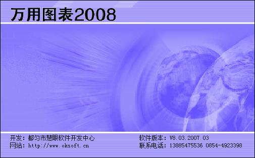 万用图表V8.03 官方版