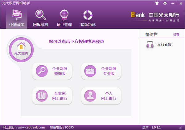 光大银行网银助手V3.0.1.1 官方版