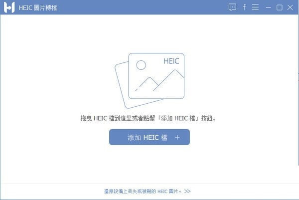 FonePaw HEIC ConverterV1.0 官方版