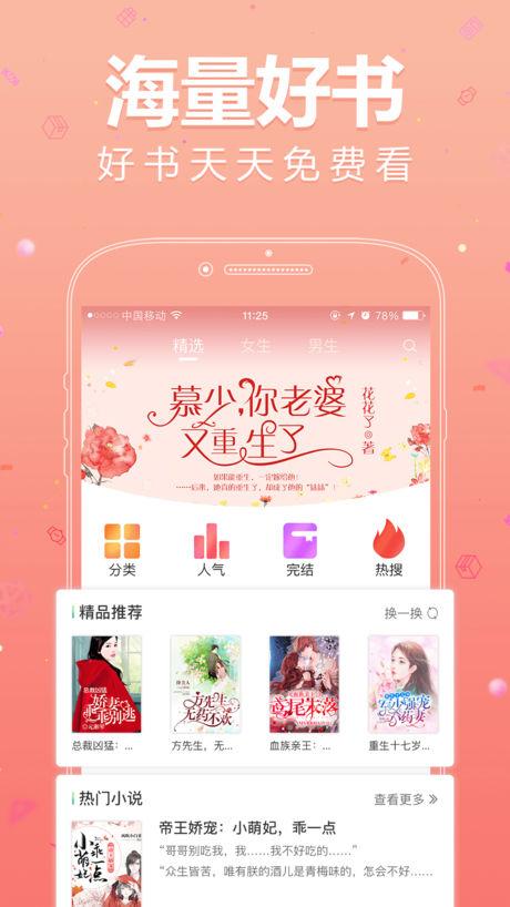 春暖小说 V1.0 苹果版