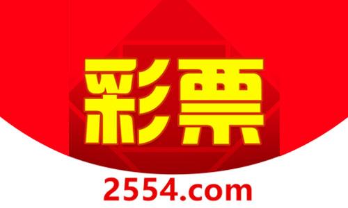2554彩票