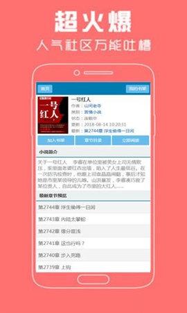 恋上书 V0.0.1 安卓版