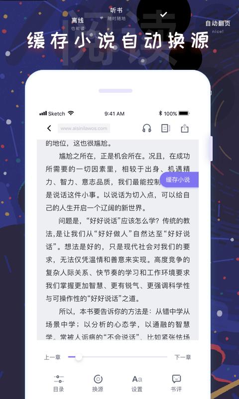 饭团看书 V1.11.2 安卓版