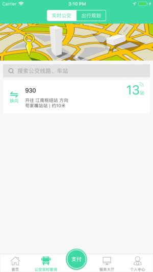 东城公交V1.1.5 苹果版