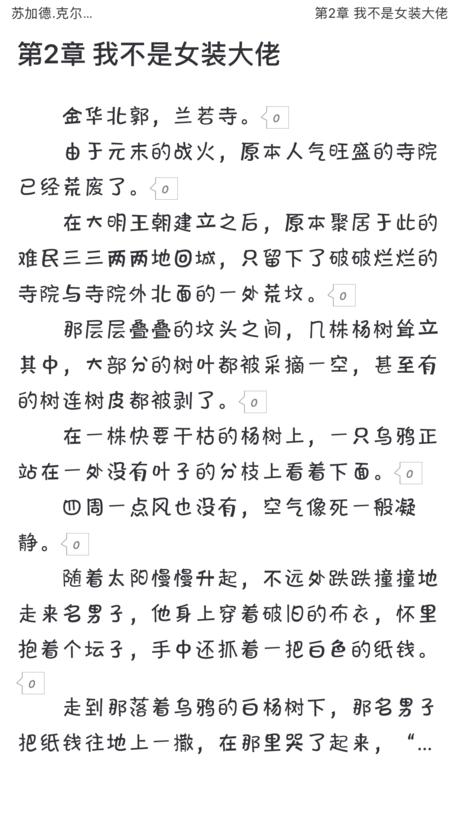 有毒小说 V1.3.5 安卓版