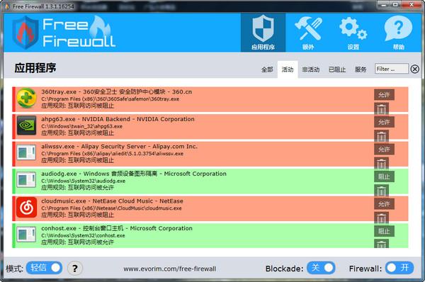 Evorim Free Firewall(很好用的免费防火墙软件)V2.2.1.0 官方版