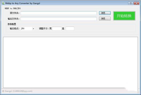 Webp to Any Converter(Webp格式转换器)V1.0 绿色版
