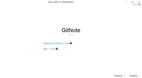 GitNote(跨平台笔记软件)V3.0.1 官方版