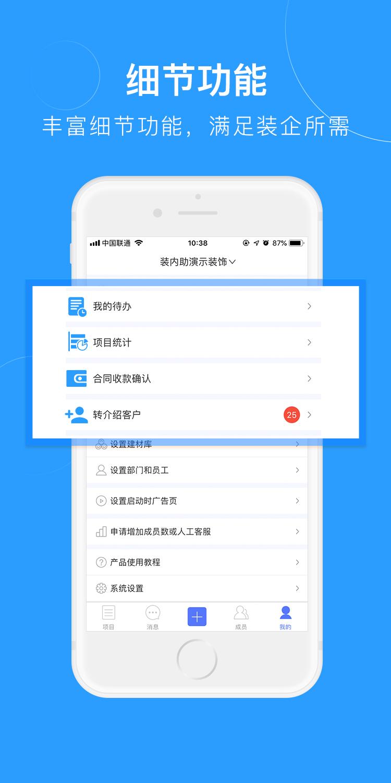 装内助V4.1 iPhone版