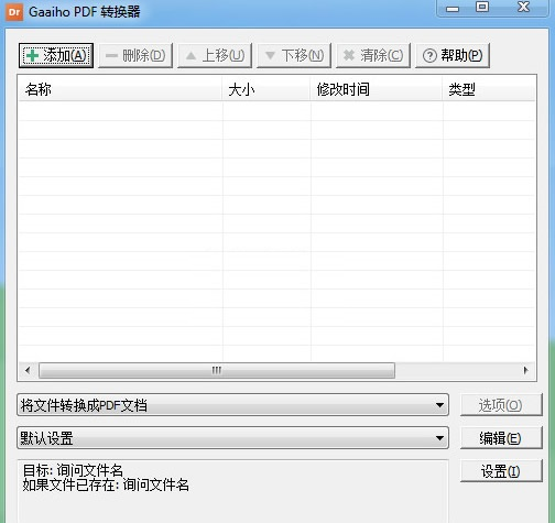 Gaaiho PDFV3.10 官方版