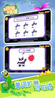 小方熊猫学英语V1.0 安卓版