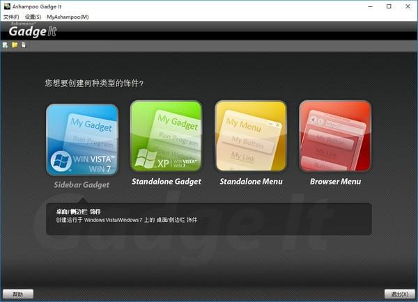 Ashampoo Gadge It(个性化桌面工具)V1.0.1 中文版