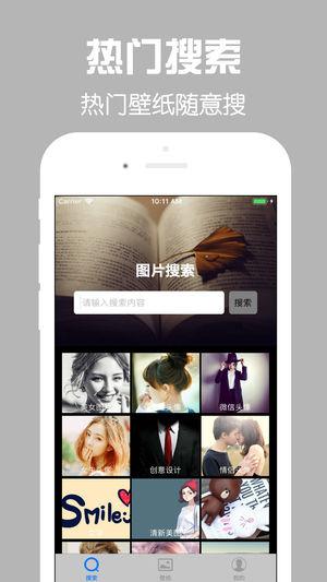 超美壁纸V1.3 苹果版