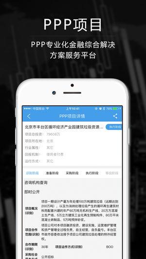 西开金服V2.9 苹果版