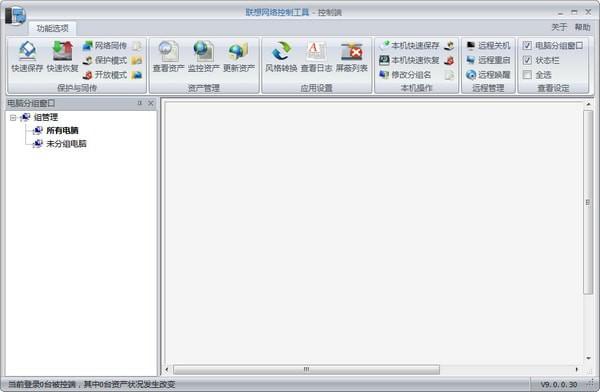 联想网络控制工具V9.0.0 官方版
