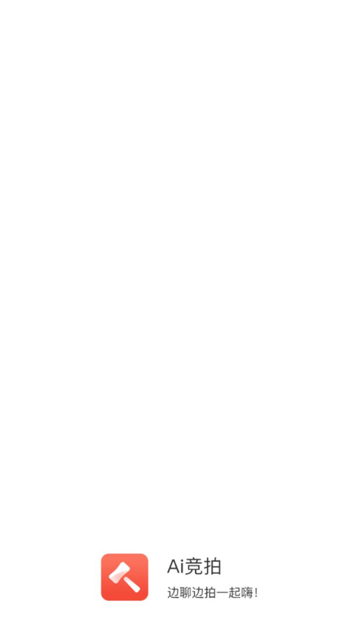 Ai竞拍V1.0.1 安卓版