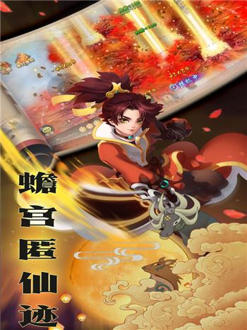蜀山剑传V1.0 苹果版
