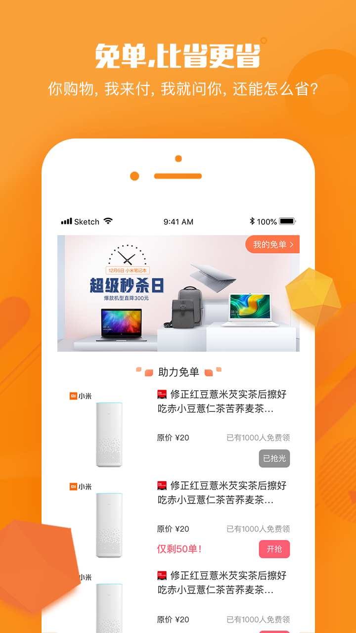 搜省V1.0 iPhone版