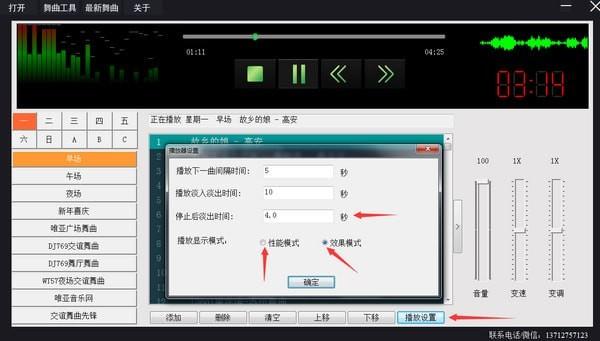 交谊舞曲播放器V1.4 官方版截图1