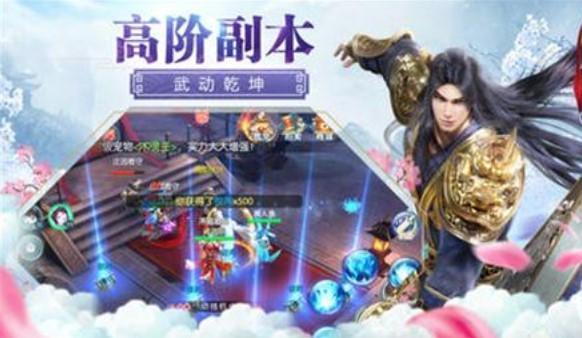 蜀山剑神V3.0.0 安卓版