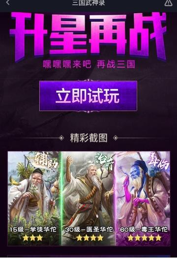 三国武神录V1.11.6 安卓版
