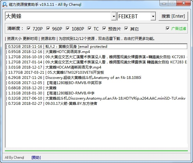 磁力资源搜索助手V19.1.29 破解版