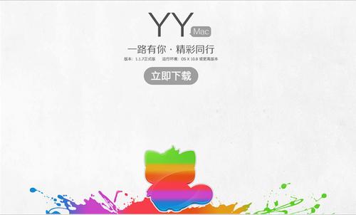 YY语音去广告精简优化版V8.46.0.0 电脑版