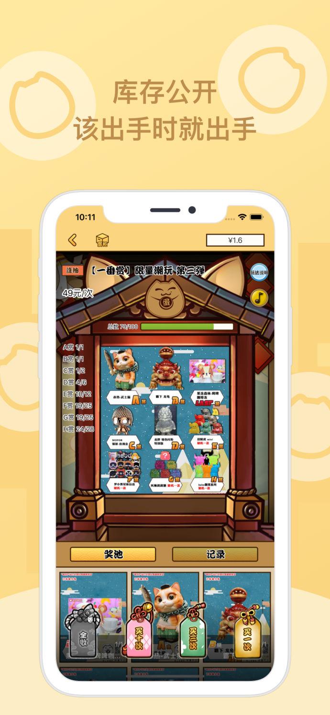 玩蛋趣V1.2.3 iPhone版