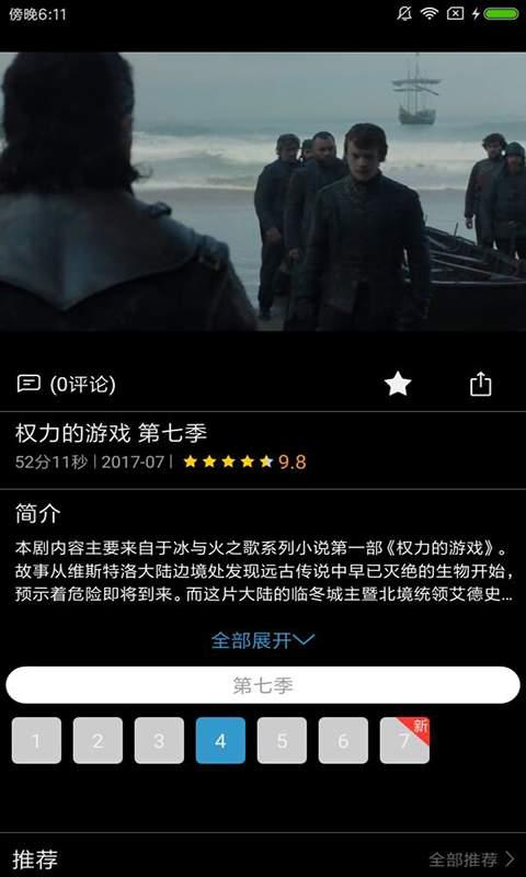 美剧控V1.0 苹果版