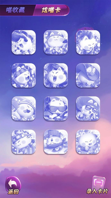 没事喵V2.95 iPhone版