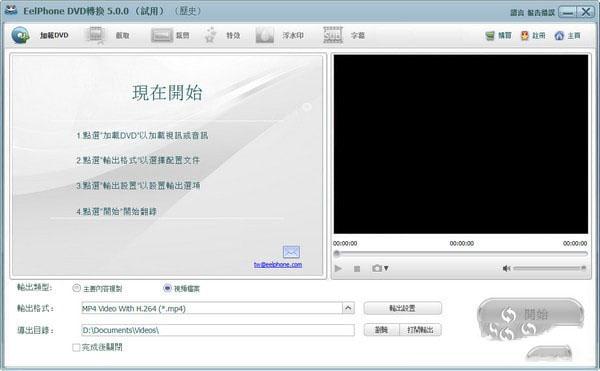 EelPhone DVD Converter(DVD转换器)V5.0.0 官方版