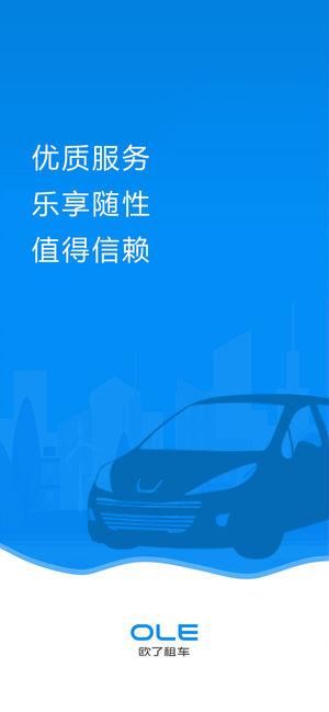 欧了租车V2.1.0 苹果版