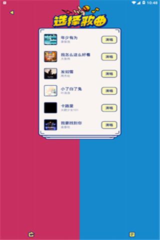 撕歌V2.0.37 安卓版