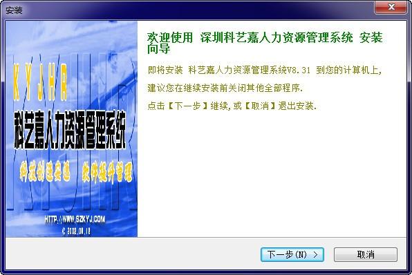 科艺嘉人力资源管理软件V8.0 免费版