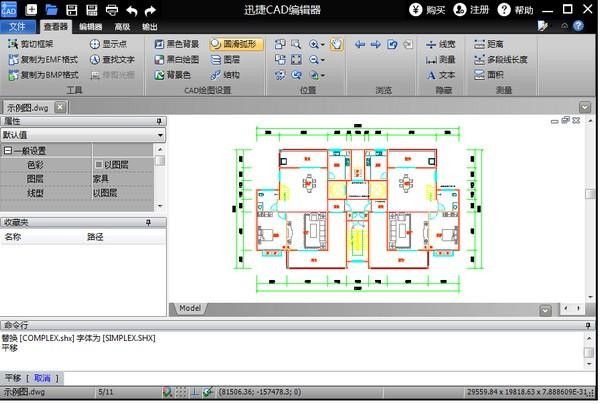 迅捷CAD编辑器V1.8.0.0 官方版