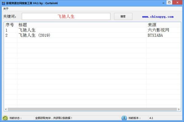 影视资源全网搜索工具V4.1 免费版