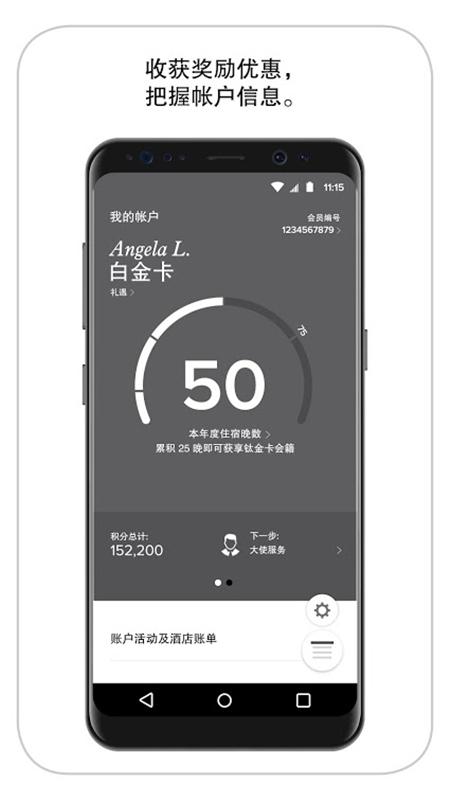 万豪旅享家V9.0.1 安卓版