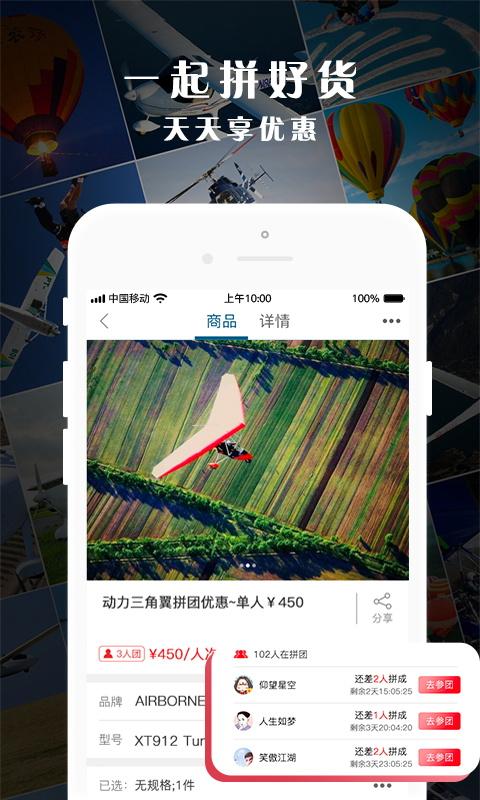 环球低空V3.3 安卓版